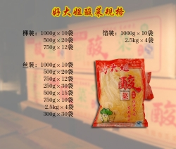 广州好大姐酸菜规格
